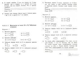Иллюстрация из для Математика класс Контрольно  Иллюстрация 1 из 36 для Математика 1 класс Контрольно измерительные материалы ФГОС