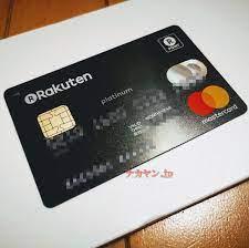 楽天 ブラック カード