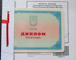 Блог о жизни в Польше и Карте Поляка Вот так будет выглядеть диплом бакалавра с апостилем