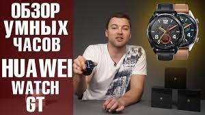 Обзор смарт часов Huawei Watch GT Обзор от Wellfix - YouTube