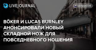 böker и <b>lucas burnley</b> анонсировали новый <b>складной нож</b> для ...