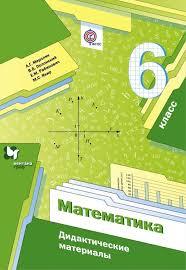 ГДЗ по математике класс дидактические материалы Мерзляк  ГДЗ дидактические материалы по математике 6 класс Мерзляк Полонский Рабинович Вентана Граф