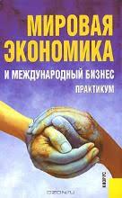 Контрольная работа по дисциплине Мировая экономика по теме  Мировая экономика и международный бизнес Практикум
