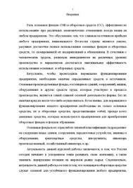 Основные фонды и оборотные средства предприятий Курсовая Курсовая Основные фонды и оборотные средства предприятий 3