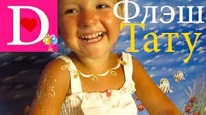 видео для детей флэш тату обзор тату для девочек флеш тату детский канал