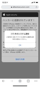 Iphone ハッカー に 追跡 され てい ます
