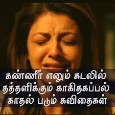 love feeling images in tamil s