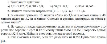 Задание Урок № 63 Контрольная работа №7 Умножение и деление десятичных дробей