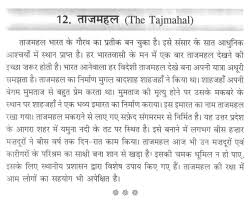 short paragraph on the tajmahal in hindi