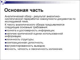 Подготовка курсовой работы презентация онлайн  Основная часть