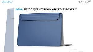 <b>Чехол</b> для ноутбука apple macbook <b>wiwu</b> синий купить в Москве ...