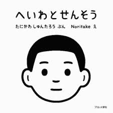 平和と戦争何が違う 谷川俊太郎さんとイラストレーター朝日新聞