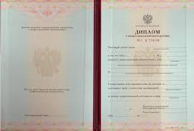 Диплом года купить  После строки диплом 2016 года купить 7000 после строки содержащей надпись Регистрационный номер на отдельной строке регистрационный номер диплома