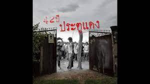 42 ปี ประตูแดง 6 ตุลา 19' จุดเริ่มเหตุนองเลือดประวัติศาสตร์ : Khaosod TV -  YouTube