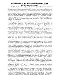 Государственная Дума как представительный орган государственной  Это только предварительный просмотр