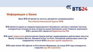 Втб кредит пенсионерам Но само по себе потребительское кредитование в ВТБ 24 имеет положительные особенности Например банк предлагает воспользоваться такой услугой