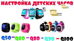 НАСТРОЙКА - ИНСТРУКЦИЯ Smart Baby Watch Q50, Q80, Q90 ...