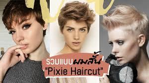 รวมแบบผมสน Pixie Haircut เก เทรบอากาศรอน