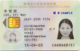 Id 2018 Hong Card Replacement Kong