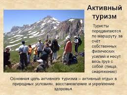 Активный туризм дипломная работа Библиотека № У нас вы можете скачать Активный туризм дипломная работа в jar prc djvu pdf rtf lit isilo epub html tcr МОВІ lrf fb2 chm doc txt azw3