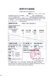 Sample Invitation Letter Chinese Visa Application Guarantee For