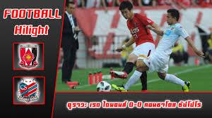 ไฮไลท์ฟุตบอล เจ ลีก ดิวิชั่น 1 ญี่ปุ่น อูราวะ เรด ไดมอนส์ 0-0 คอนซาโดล  ซัปโปโร 21 เม.ย. 2018 | ดูบอลออนไลน์ ดูบอลสด ดูบอลฟรี ดูบอล ลิงค์ดูบอล