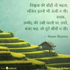Let Words Fly Free Quote Hindi Motivation Inspiring