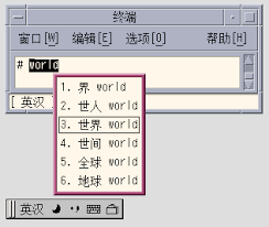 how to type in chinese english_chinese input method simplified chinese solaris users guide