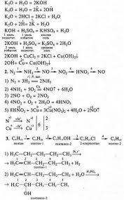 Контрольная работа № по теме Вещества и их свойства ВЕЩЕСТВА  Оксид калия солеобразуюший основной оксид гидроксид калия КОН основание кислородосодержащее однокислотное растворимое нелетучее сильное