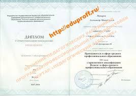 Купить диплом техникума самара Гознак 22 000 купить диплом техникума самара р Гознак 24 000 р ДОКУМЕНТ ЦЕНА Диплом о высшем образовании годов новейший