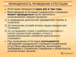 Аттестация государственных гражданских служащих диплом Аттестация государственных гражданских служащих диплом Москва