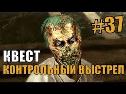 fallout Квест Контрольный выстрел или как получить самую  fallout 3 37 Квест Контрольный выстрел или как получить самую лучшую броню в fallout 3