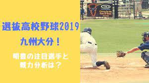 大分 高校 野球 2019
