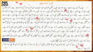 urdu letter writing format gallery letter samples format best speech essay speech sample essay essay my friend urdu best speech essay speech sample essay