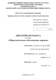 Как сделать титульный лист на дипломную работу Скачать Титульный лист для дипломной работы по ветеринарной медицине образец