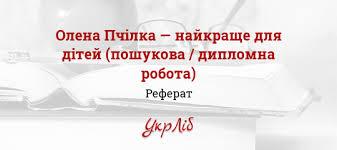 Олена Пчілка найкраще для дітей пошукова дипломна робота   Олена Пчілка найкраще для дітей пошукова дипломна робота реферат на тему сторінка 5