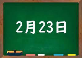 2 が つ 23 に ち 何 の 日