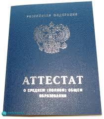 Купить школьный аттестат в Москве Купить диплом школы