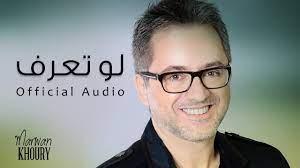 مروان خوري - لو تعرف - (Marwan Khoury - Lo Taaref (Official Audio -  YouTube | Core workout, Square glass, Workout
