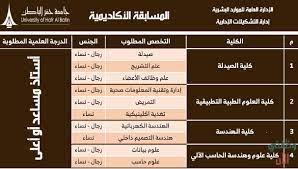 جامعة حفر الباطن تعلن وظائف أعضاء هيئة تدريس 1442