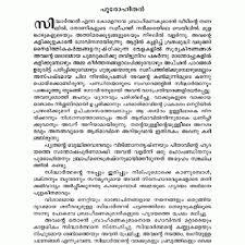 siddhartha malayalam com siddhartha malayalam acircmiddot siddhartha malayalam