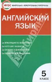 Книга Контрольно измерительные материалы Английский язык  Контрольно измерительные материалы Английский язык 5 класс