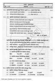 Download Paper Marathi 2013 2014 Hsc Science General 12th Board Exam