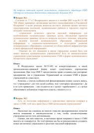 неполная версия Курсовая работа по ТГП г  учреждение печатного СМИx