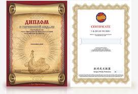 Дипломы Арбат г Барнаул Дипломы