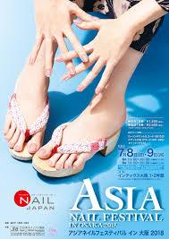 最新ネイルが集結西日本最大の夏の祭典asia Nail Festival In Osaka
