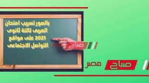 بالصور تسريب امتحان العربى تالتة ثانوى 2021 على مواقع التواصل الاجتماعى -  موقع صباح مصر