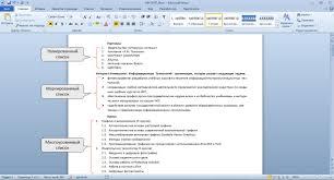 НОУ ИНТУИТ Лекция Оформление текста Списки Списки в документе