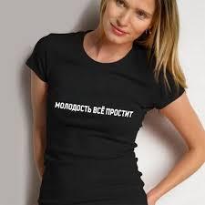 футболка женская с надписью молодость всё простит оригинал от