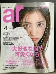 卒業生の作品がヘアカタログ雑誌arに掲載されました 大阪の